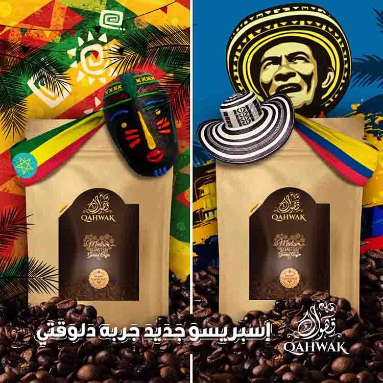 Qahwak Social Media